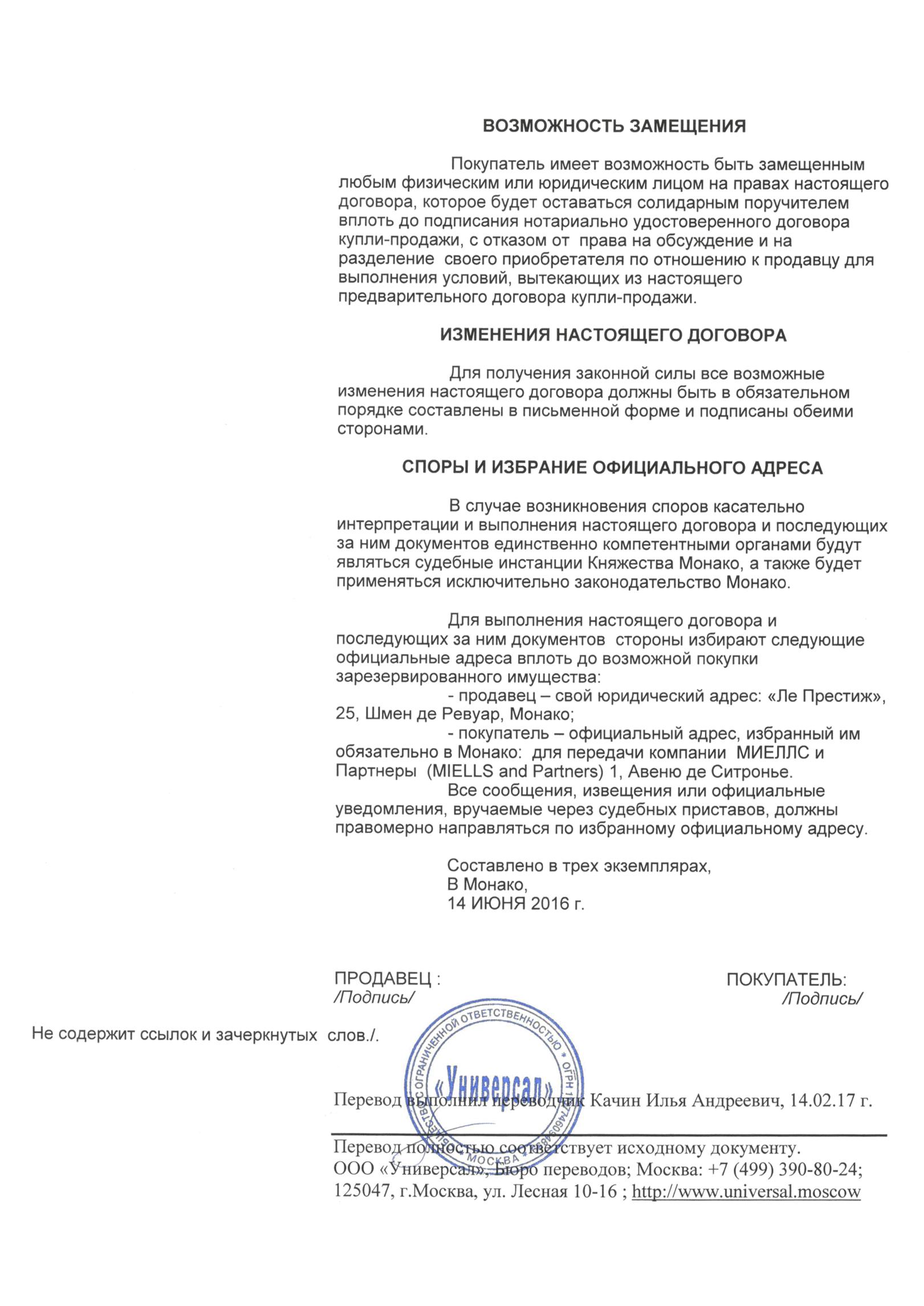 Отраслевой коллективный договор соглашение заключаются между