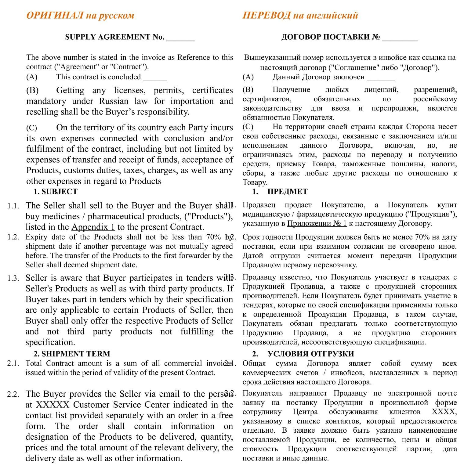 примеры технического перевода инструкций с английского на русский